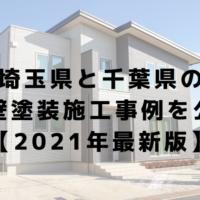 埼玉県と千葉県の外壁塗装施工事例を写真つきで公開!【2021年5月最新版】