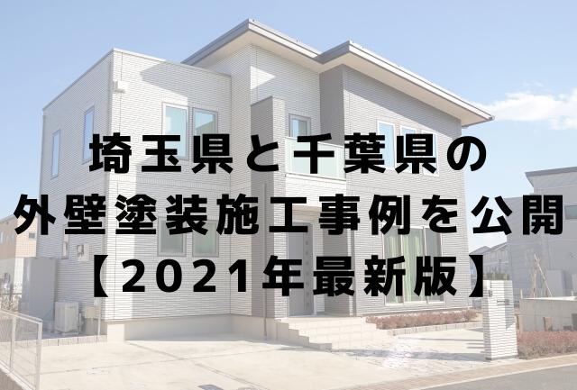 埼玉県と千葉県の 外壁塗装施工事例を公開 【2021年最新版】