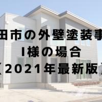 野田市の外壁塗装事例 I様の場合 【2021年最新版】
