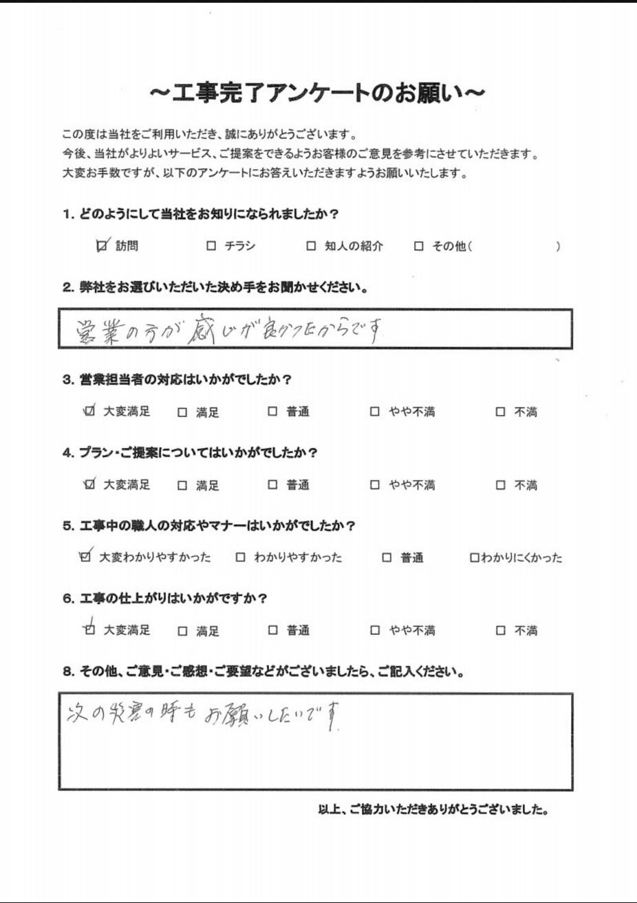 埼玉県越谷市の外壁塗装施工【2021年最新版】事例265