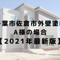 佐倉市外壁塗装をされたアンケートA様の場合 【2021年最新版】