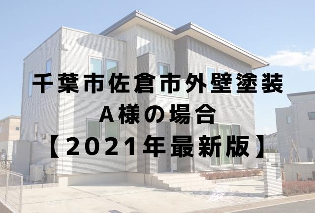 千葉県佐倉市の外壁塗装 A様の場合 【2021年最新版】