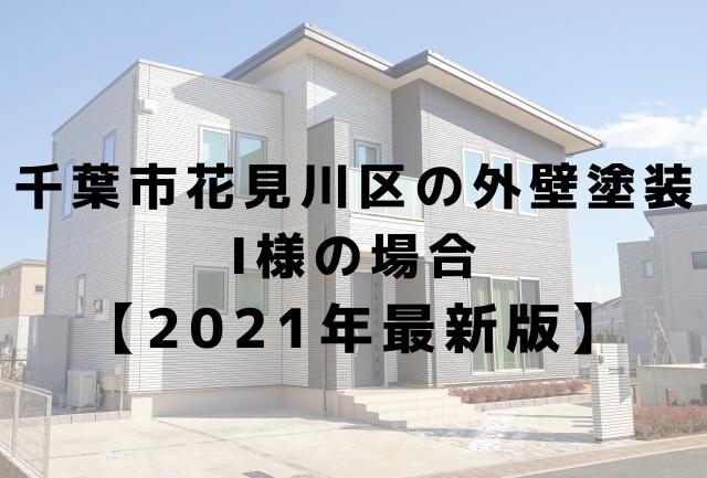 千葉市花見川区の外壁塗装I様の場合 【2021年最新版】