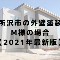 所沢市で外壁塗装をされた方の感想【2021年最新版】| 埼玉県の塗装会社MMK