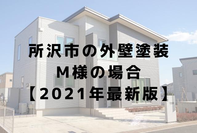 所沢市で外壁塗装をされた方の感想【2021年最新版】  埼玉県の塗装会社MMK