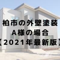 柏市で外壁塗装をされた方の感想【2021年最新版】| 千葉県の塗装会社MMK