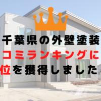 千葉県の外壁塗装 口コミランキングにて 1位を獲得しました!【2021年最新版】