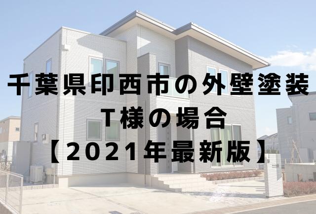 千葉県印西市の外壁塗装 T様の場合 【2021年最新版】