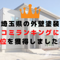 埼玉県の外壁塗装口コミランキングにて1位を獲得しました!【2021年最新版】