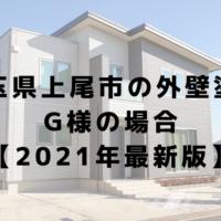 埼玉県上尾市の外壁塗装 G様の場合 【2021年最新版】