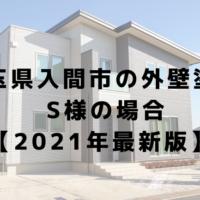 埼玉県入間市の外壁塗装 S様の場合 【2021年最新版】