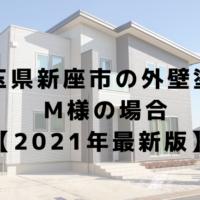 埼玉県新座市の外壁塗装 M様の場合 【2021年最新版】