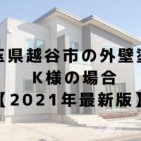 埼玉県越谷市の外壁塗装K様の場合 【2021年最新版】 (1)