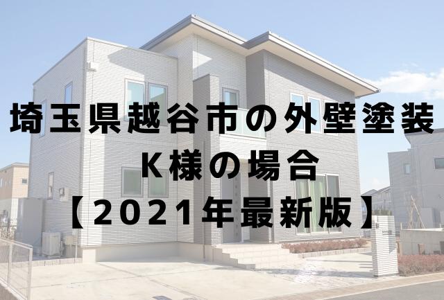 埼玉県越谷市の外壁塗装K様の場合 【2021年最新版】