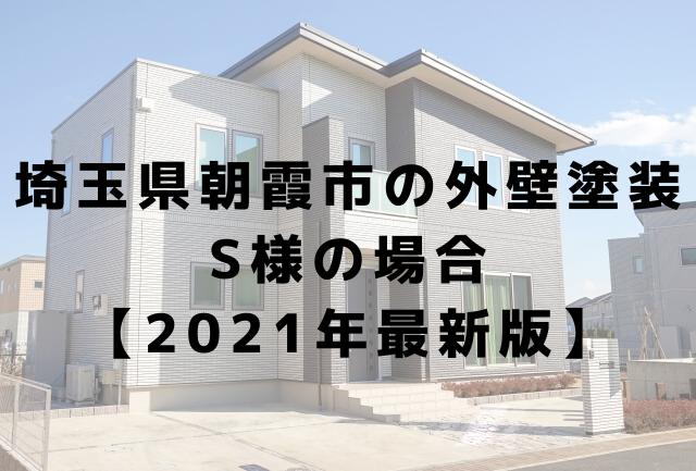 埼玉県朝霞市の外壁塗装 S様の場合 【2021年最新版】