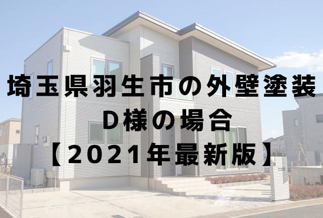 埼玉県羽生市の外壁塗装 D様の場合 【2021年最新版】