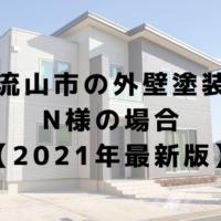 流山市の外壁塗装 N様の場合 【2021年最新版】