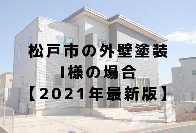 松戸市の外壁塗装 I様の場合 【2021年最新版】
