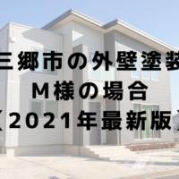 三郷市で外壁塗装をされた方の感想【2021年最新版】| 埼玉県の塗装会社MMK