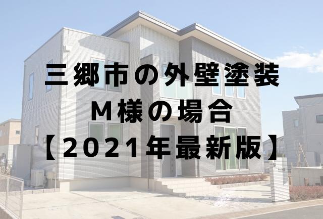 三郷市で外壁塗装をされた方の感想【2021年最新版】  埼玉県の塗装会社MMK