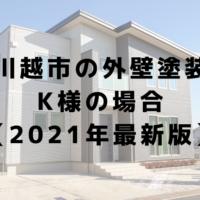 川越市の外壁塗装事例 K様の場合【2021年最新版】 (2)