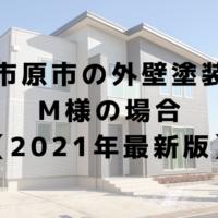 千葉県市原市の外壁塗装事例 【2021年最新版】