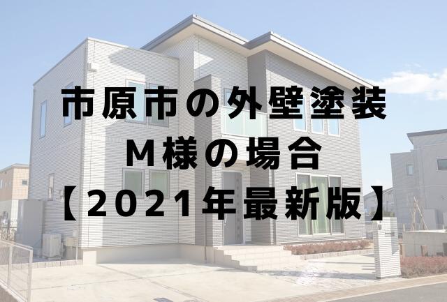 市原市の外壁塗装事例 【2021年最新版】