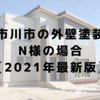 市川市で外壁塗装をされたN様の感想【2021年最新版】| 千葉県の外壁・屋根塗装はMMKへ