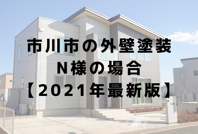 市川市で外壁塗装をされた方の感想【2021年最新版】  千葉県の外壁・屋根塗装はMMKへ