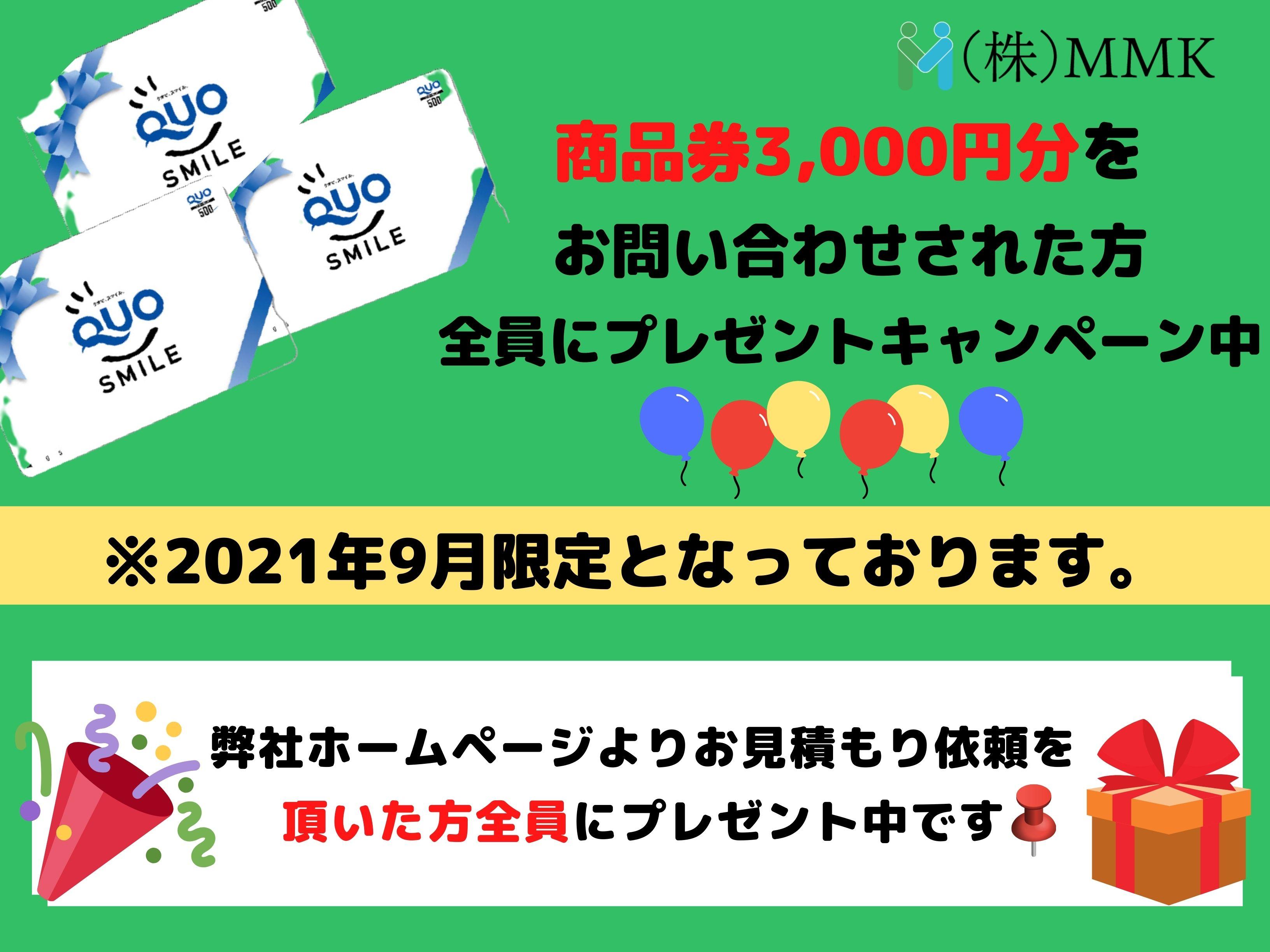 千葉県の外壁塗装キャンペーン【2021年最新版】